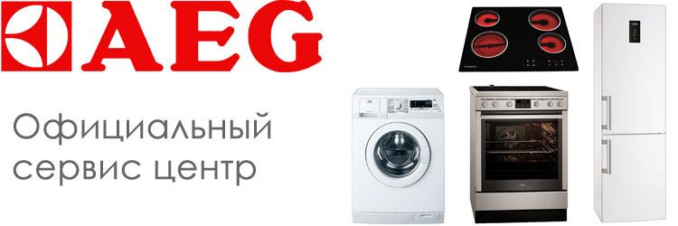 Ремонт техники AEG в санкт петербурге, официальный сервис