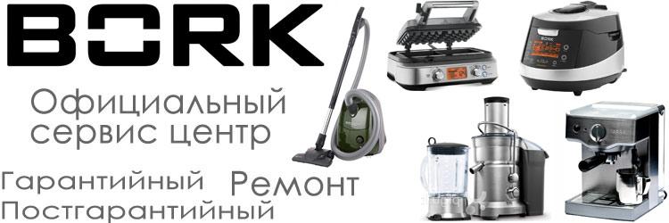 Ремонт техники BORK в санкт петербурге, официальный сервис
