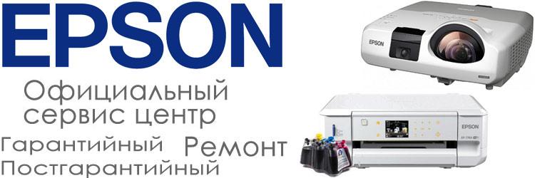 Ремонт техники Epson в санкт петербурге, официальный сервис