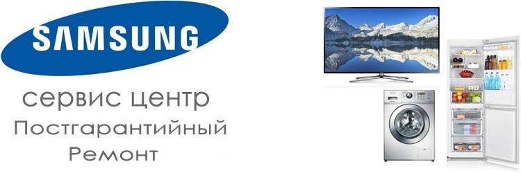 Ремонт техники Samsung в санкт петербурге, официальный сервис