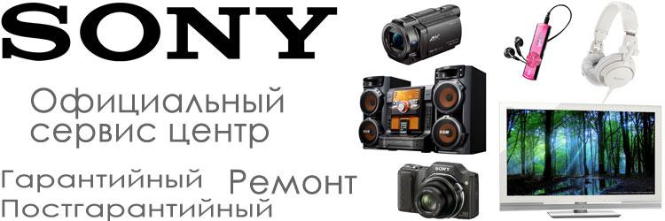 Ремонт техники Sony в санкт петербурге, официальный сервис