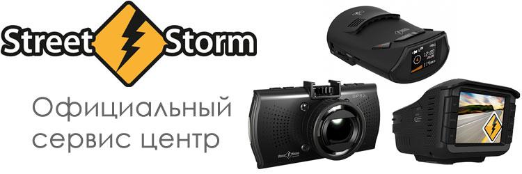 Ремонт техники Street Storm в санкт петербурге, официальный сервис
