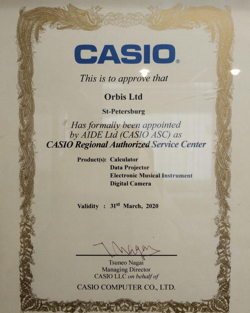 Сертификат Касио