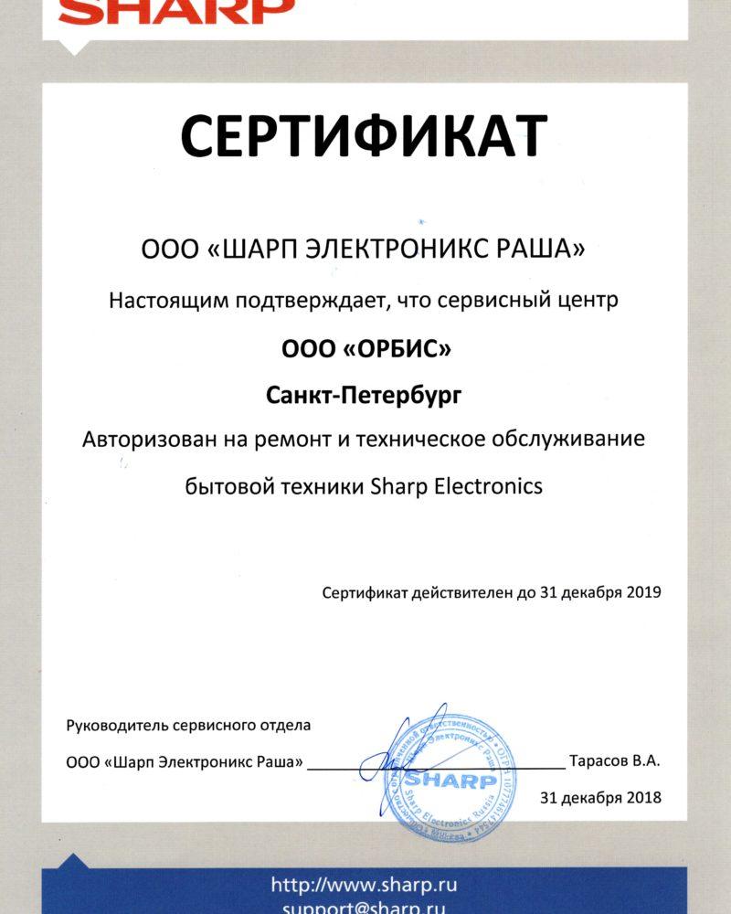 Сертификат на ремонт техники Шарп