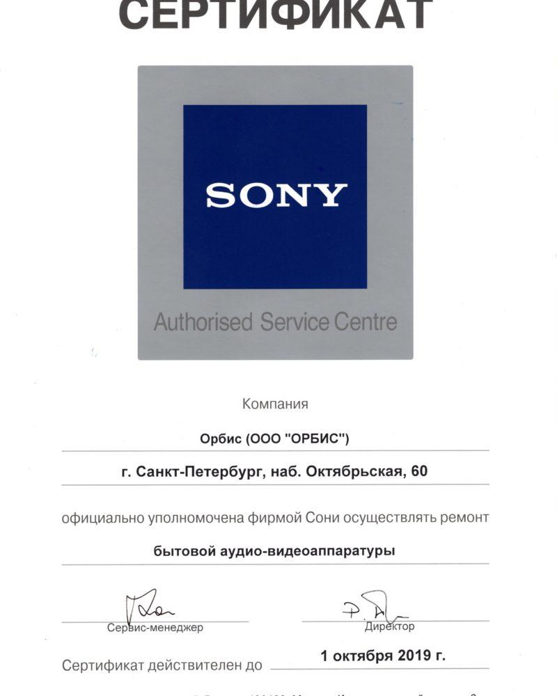 Сертификат на ремонт техники Sony